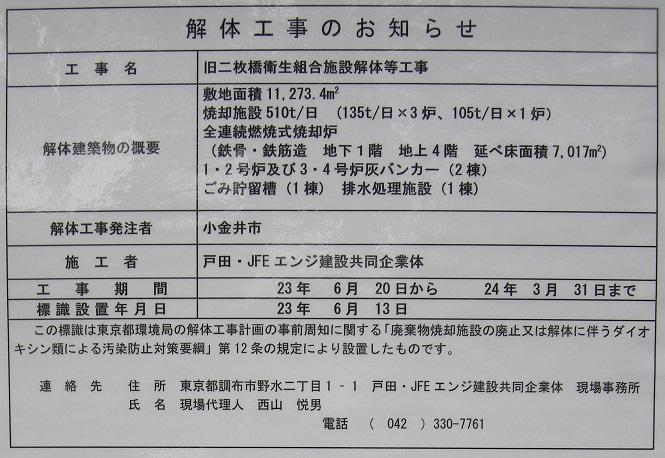二枚橋焼却場の解体と小金井市のごみ処理問題_e0223735_13505890.jpg