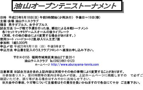 油山オープン2011大会要項発表!_c0067645_1258363.jpg