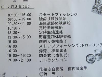 7月 4日 カジキ釣り大会最終日!_b0158746_1640785.jpg