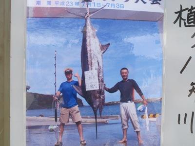 7月 4日 カジキ釣り大会最終日!_b0158746_16434148.jpg