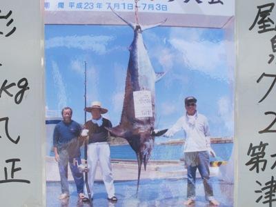 7月 4日 カジキ釣り大会最終日!_b0158746_16435513.jpg