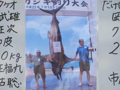 7月 4日 カジキ釣り大会最終日!_b0158746_16444826.jpg