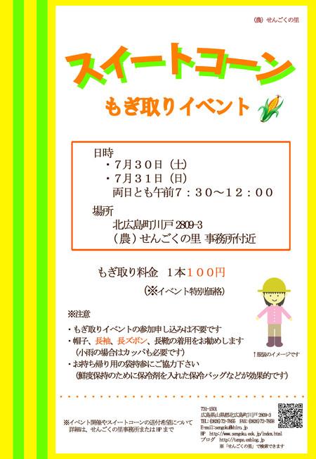 スイートコーンイベントは、7月30(土)と31日(日)_f0071456_21551647.jpg
