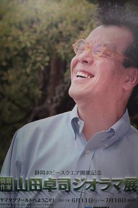 情景作家〝山田卓司〟_b0111173_17115072.jpg
