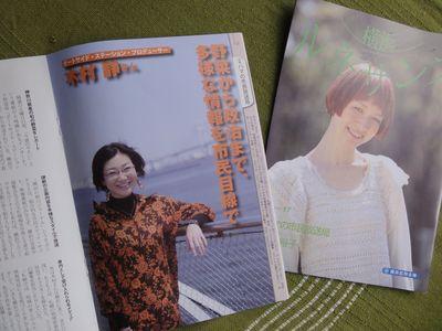 横浜信用金庫発行「横浜ルネサンス」に載りました_e0149596_0233849.jpg