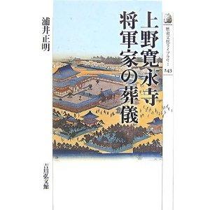 将軍の葬儀 (江戸に関する本)_c0187004_13543229.jpg