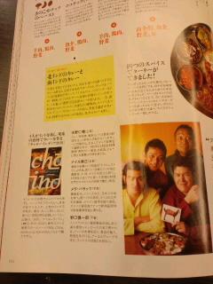 雑誌「ミセス」でスパイスカレーを解説_c0033210_23123734.jpg