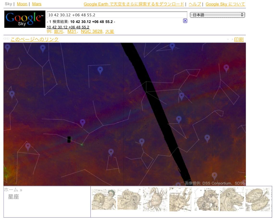 彗星エレニン、赤い惑星ニビル、褐色矮星ネメシス:「惑星X」とはどれか?_e0171614_1284464.jpg