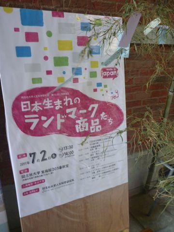 同志社大学講演会_b0054727_7214895.jpg