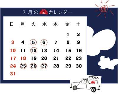 7月のヒノデカニ商店_a0044064_1584728.jpg