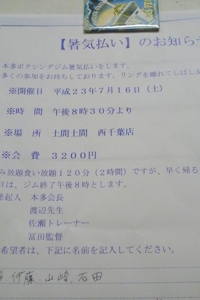 7月16日は本多ジムのお楽しみ会?_a0134296_133437.jpg