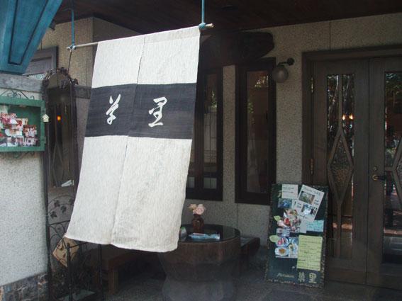 草里(ゾウリ〜)でケーキランチ〜〜〜♪_d0071596_17443861.jpg