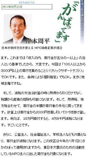 日本の寄付文化を変える NPO法改正案が成立-ホンモノとニセモノの見分け方_b0007805_81093.jpg