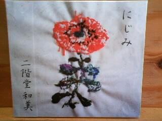 二階堂和美 / にじみ (カクバリズム/P-VINE) CD         _b0125413_15354557.jpg