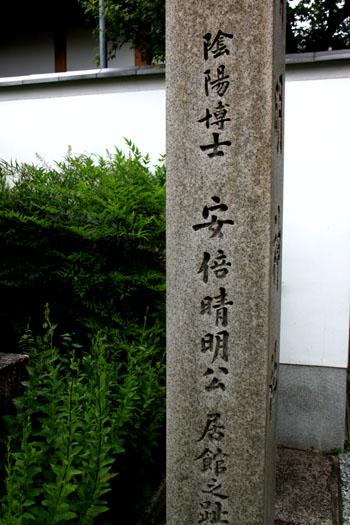 晴明神社_e0048413_1538849.jpg