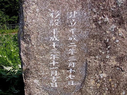 2011年7月6日(水):久々の石碑_e0062415_18303897.jpg