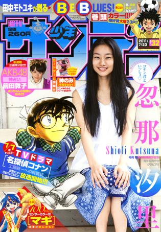 少年サンデー32号「忽那汐里」発売! &「BE BLUES!」第1巻!!_f0233625_14164513.jpg