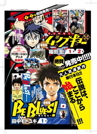 少年サンデー32号「忽那汐里」発売! &「BE BLUES!」第1巻!!_f0233625_14173823.jpg