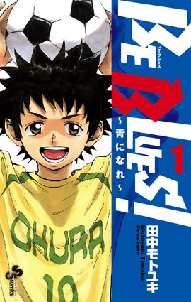 少年サンデー32号「忽那汐里」発売! &「BE BLUES!」第1巻!!_f0233625_14174912.jpg