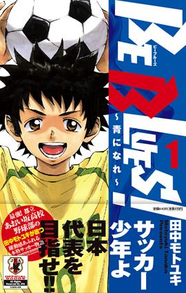 少年サンデー32号「忽那汐里」発売! &「BE BLUES!」第1巻!!_f0233625_1417578.jpg
