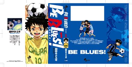 少年サンデー32号「忽那汐里」発売! &「BE BLUES!」第1巻!!_f0233625_1418776.jpg