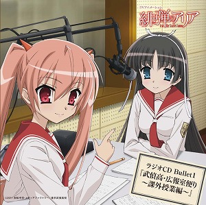 『緋弾のアリア』ドラマCD、ラジオCD発売!!_e0025035_23524538.jpg
