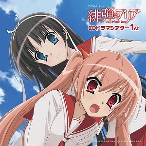 『緋弾のアリア』ドラマCD、ラジオCD発売!!_e0025035_23542612.jpg