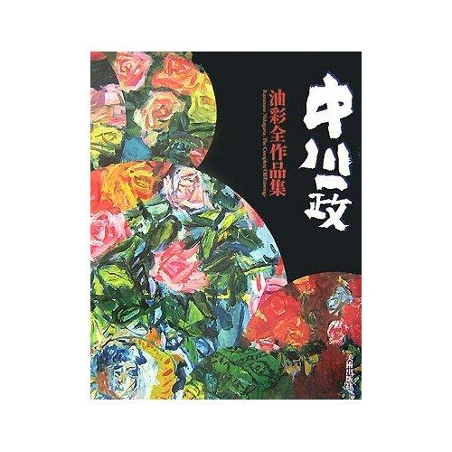 中川一政という師匠_e0052736_1727194.jpg