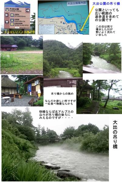「おひさま」コース(奈良井宿・松本・安曇野)と白馬・栂池 その4_a0084343_10285843.jpg