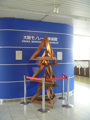 大阪モノレール美術館