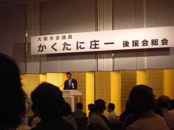 後援会総会に行ってきました。_a0137049_186318.jpg