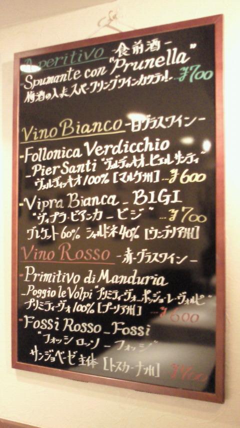 7月5日本日のグラスワイン_d0243849_1842463.jpg