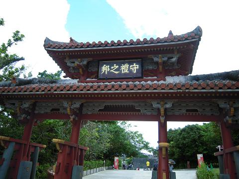 首里城 ~初めての沖縄②_b0050651_9344974.jpg