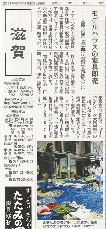 読売新聞に現在開催中の「GW感謝祭」が紹介されました!_b0215856_1342454.jpg