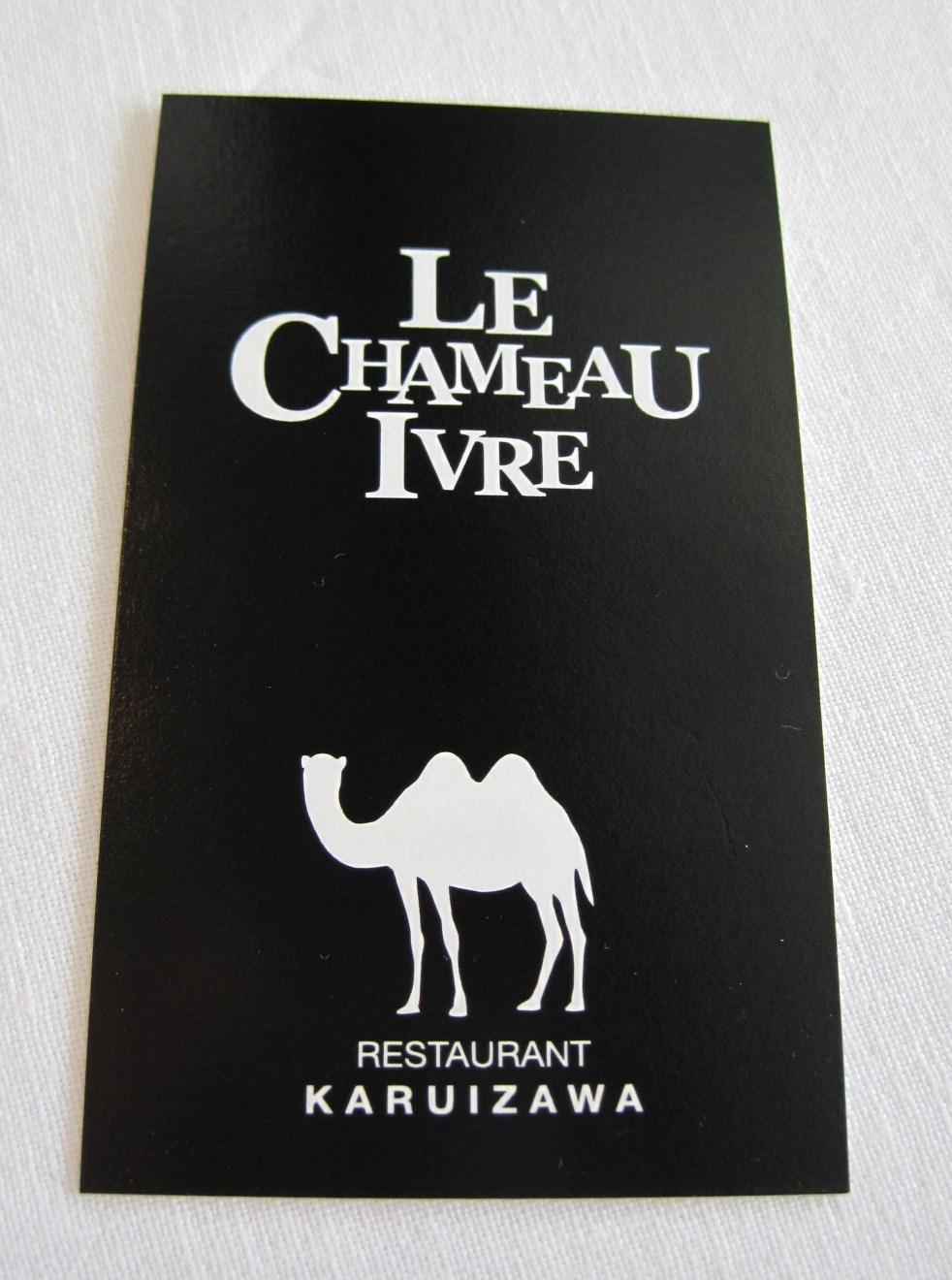 カジュアルフレンチ LE CHAMEAU IVRE のランチ <閉店>_f0236260_1475026.jpg