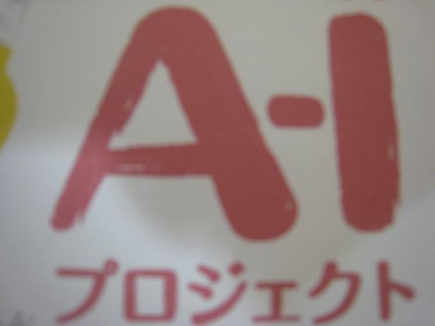 AIプロジェクト_f0205367_17413170.jpg