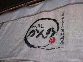 築地で寿司_d0074474_18303014.jpg