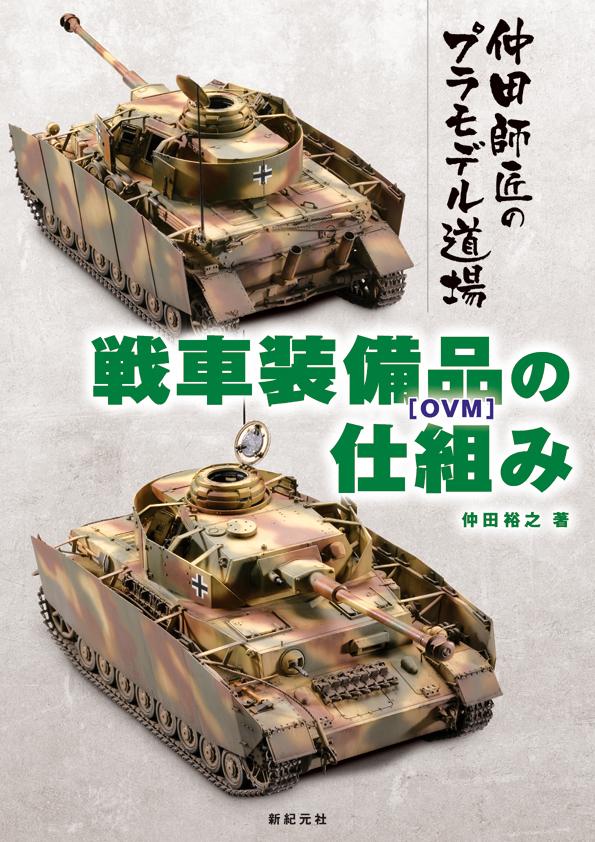 「戦車装備品の仕組み」 新発売!_f0145483_16392414.jpg