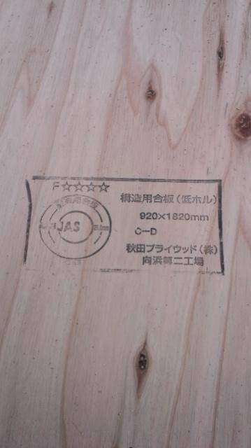 S様邸「広面川崎の家」 建込中です。_f0150893_17231648.jpg