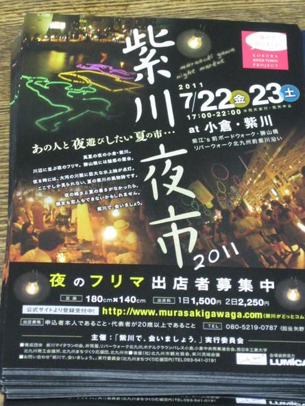 「紫川夜市フライヤー」到着~♪_a0125419_20332157.jpg