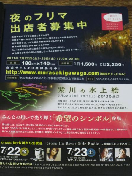 「紫川夜市フライヤー」到着~♪_a0125419_2033581.jpg
