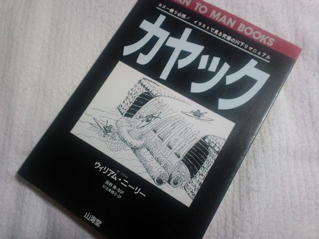 『カヤック』(発行・山海堂)_e0209927_22143830.jpg