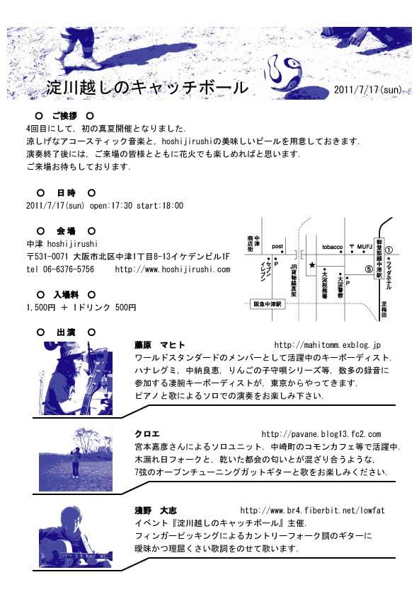 淀川越しのキャッチボール_b0185236_13501689.jpg