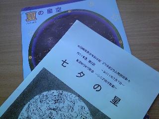 七夕の夜~星に願いを~_f0114838_23504863.jpg