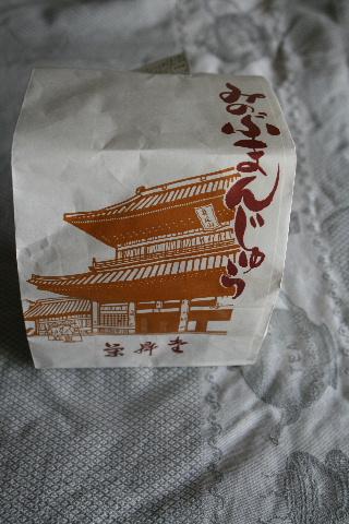 栄昇堂 みのぶまんじゅう_f0082141_1021242.jpg
