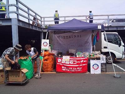 MOTTAINAIフリーマーケット開催報告@大井競馬場_e0105047_15193111.jpg