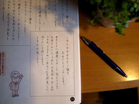 ボサノバ 七夕 クローバー_e0071652_1933493.jpg