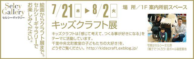 セルシーのキッズクラフト展/Kidscraft Exhibition at Selcy _d0076558_11393170.jpg