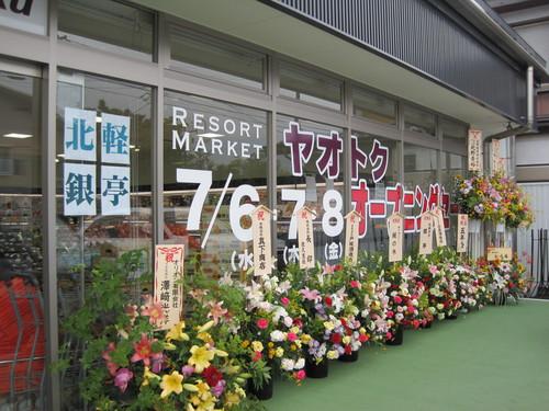 ファミマ&スーパーヤオトク リニューアルオープン!_f0236260_20343293.jpg