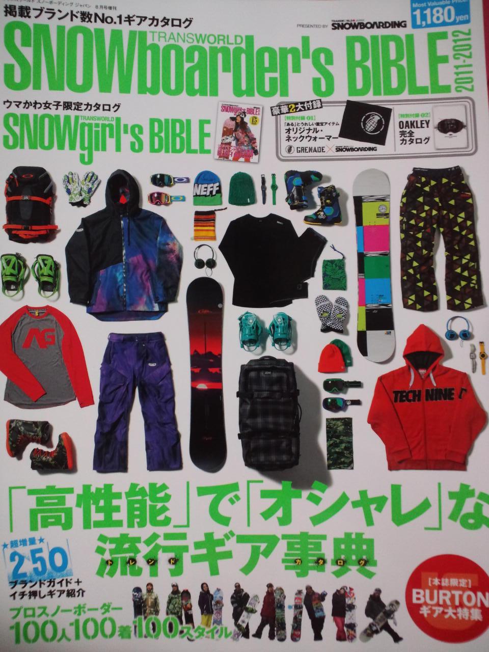 snowboarder`s  BIBLE 発売☆_c0151965_146729.jpg